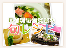 昆布料理研究家の旬レシピ