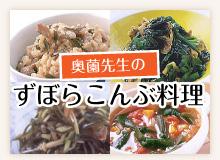 奥薗先生のずぼらこんぶ料理