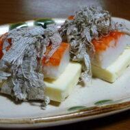 チーズとかにかまのとろろ昆布巻き