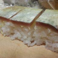 サバと昆布の押し寿司